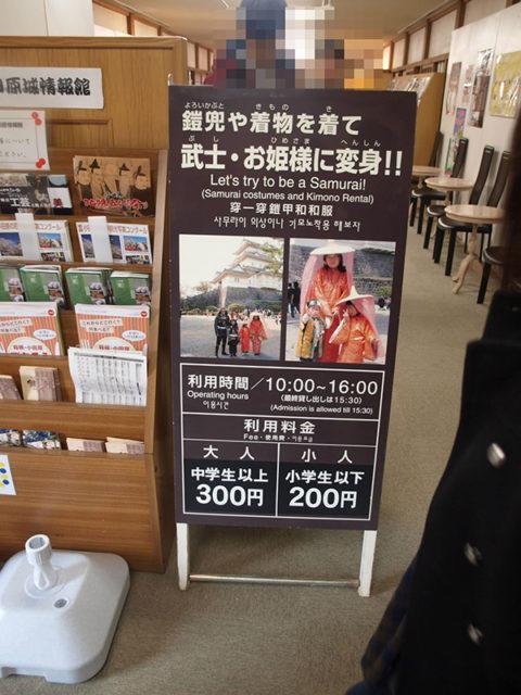 小田原城には、これをやりに来たようなもの